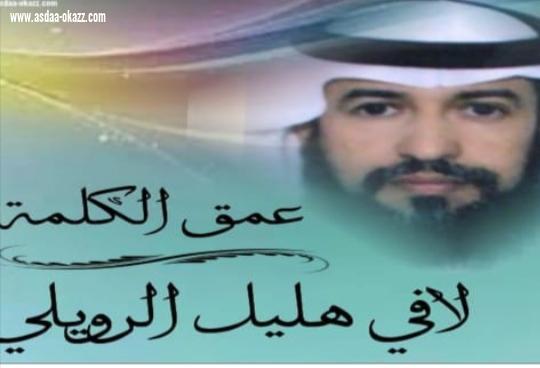 خطاك الشر ياقلبي كلمات مهدي العطوي إلقاء أحمد الصحابي Snap A R1983 Youtube